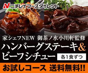 小川軒監修 ハンバーグステーキ&ビーフシチュー