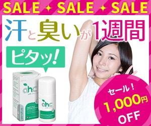 汗と臭いがピタッ!AHC制汗剤が1000円オフ。AHCスイス