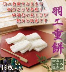 羽二重餅 白 16枚入 福井銘菓