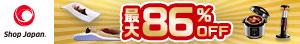 最大86%OFF!Shop Japan公式