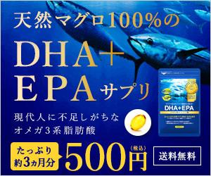 天然マグロ100%DHA+EPA約3ヵ月分 500円
