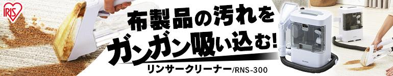 \アイリスオーヤマ新商品/布専用掃除機登場!