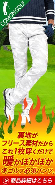 裏地フリースだから一枚で暖かぽかぽかゴルフパンツ