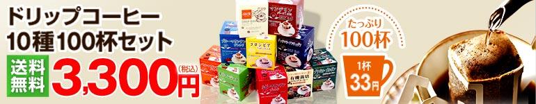 送料無料珈琲3,300円世界のドリップコーヒー100杯!