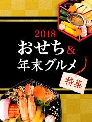 2018 おせち&年末グルメ特集