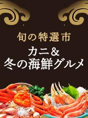 カニ&冬の海鮮グルメ