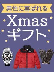 クリスマス2019特集